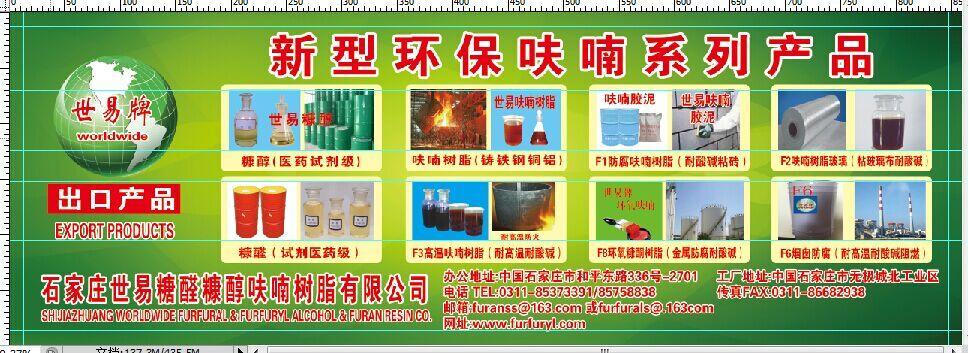 新型环保型呋喃树脂系列产品简介